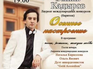 1413216203_afisha-emilya-kadyrova