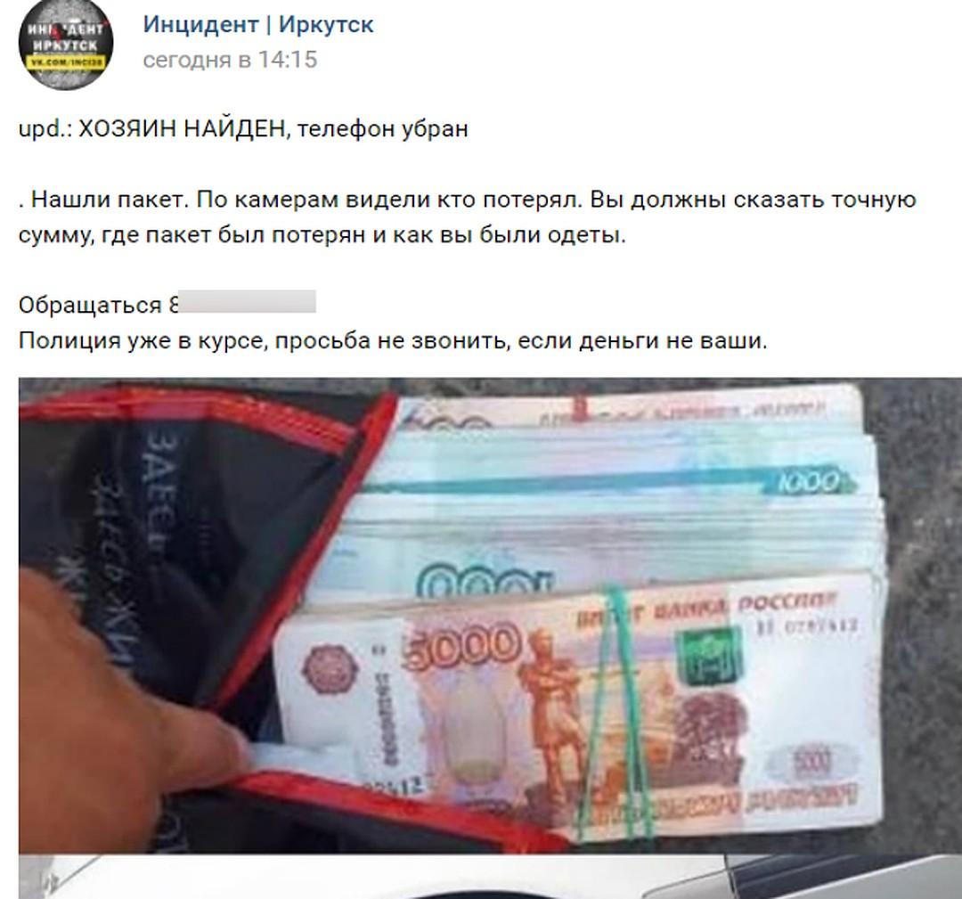 """Скриншот того самого поста в соцсетях. Фото: группа """"Инцидент Иркутск"""""""