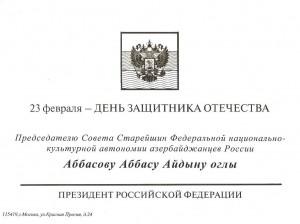23 февраля -Президент РФ Аббасу Аббасову-1