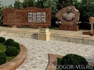 300_volgograd_park_1