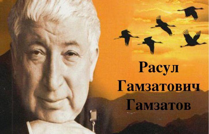 В Москве состоялось торжественное мероприятие, посвященное Расулу Гамзатову