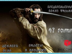 47-ronin-keanu-reeves-wide