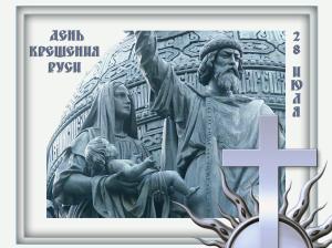 С Днем Крещения Руси