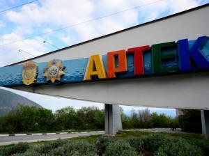 «Артек» объявил конкурс детских писем