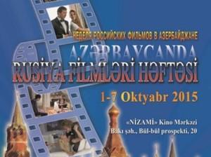«Неделя российских фильмов в Азербайджане»