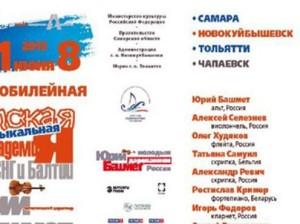 Азербайджан участвует в V Детской музыкальной академии