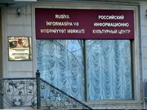 АртКино в Баку