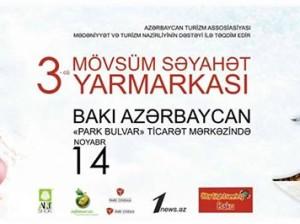 В Баку пройдет III сезонная туристическая ярмарка