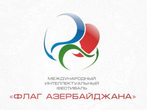 Интеллектуальный фестиваль Флаг Азербайджана