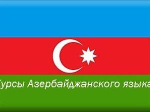 Интерес к курсам азербайджанского языка в Переводческом центре