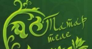 Международная олимпиада по татарскому языку и литературе