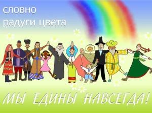 Международный день толерантности в Омске