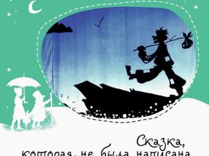 Московский театр «Трикстер» представит в Баку теневой спектакль