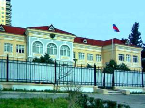 Посольство России в Баку