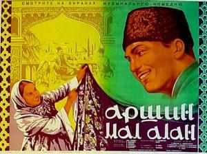 Постер_Аршин_Мал-Алан_(фильм,_1945)