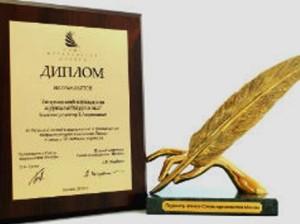 Рамазан Абдулатипов получил Золотое перо России