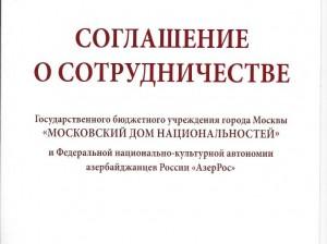 Соглашение0001
