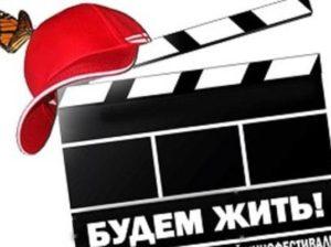 Фестиваль  «Будем жить!»