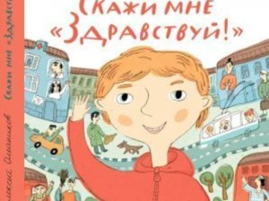 книга «Скажи мне Здравствуй!»