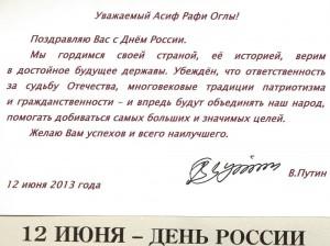 поздравление В.В.Путина-МАГЕРРАМОВУ