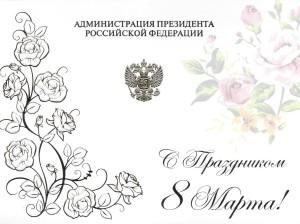 поздравление замруководителя Администрации Президента с 8 Марта 1