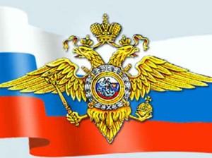 с Днем российской полиции-2