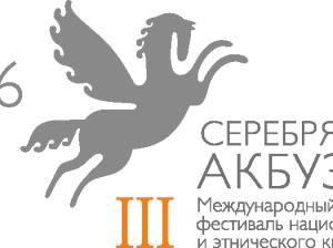 фестиваль национального и этнического кино Серебряный Акбузат