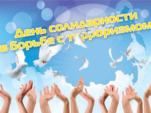 Den-solidarnosti-po-borbe-s-terrorizmom