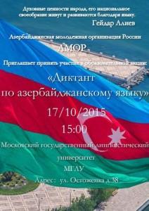 Диктан по азербайджанскому языку