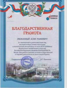 ГРАМОТА - БЛАГОДАРНОСТь Магеррамову