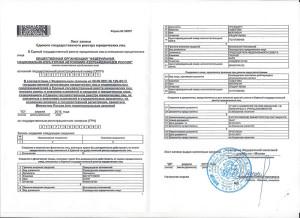 СКАН Свидетельства-Azerros