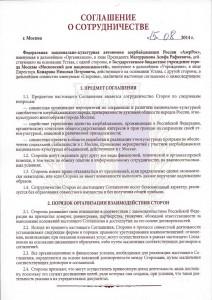 Соглашение0002