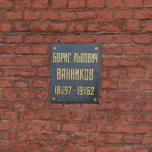 VannikovBoris