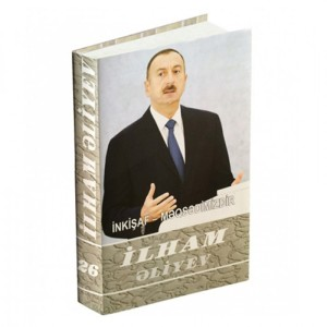 Вышел из печати 26-й том многотомника «Ильхам Алиев. Развитие – наша цель»