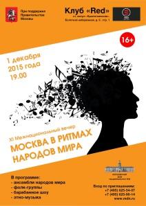 XI Межнациональный вечер «Москва в ритмах народов мира»-2
