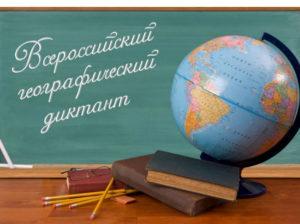 geograficheskiy-diktant