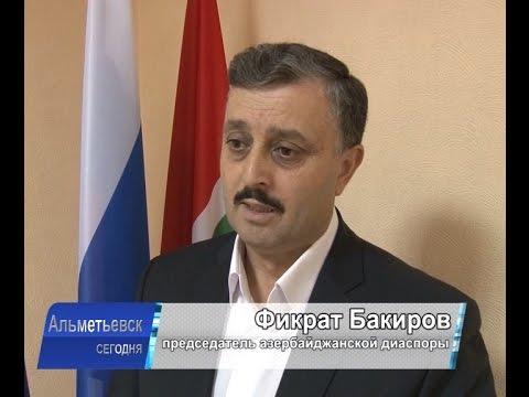 Председатель азербайджанской диаспоры Фикрат Бакиров