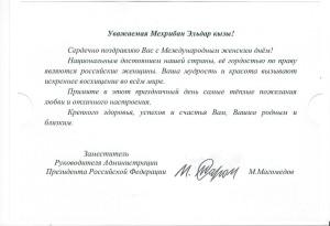 поздравление замруководителя Администрации Президента с 8 Марта 2